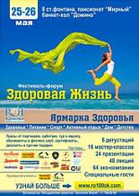 """Фестиваль-форум """"Здоровая жизнь"""""""