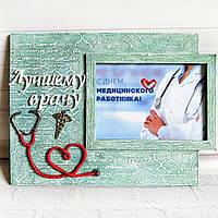 Іменний подарунок для медика Фоторамка кращему лікарю Подяка доктору медсестрі