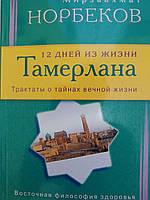 Мирзахмат Норбеков 12 дней жизни Тамерлана б/у книга