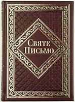 Біблія 065 ti коричнева формат 155x208 мм. Святе Письмо переклад Івана Хоменка, фото 1