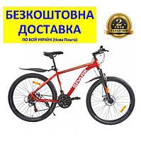 "Велосипед SPARK ROVER 26"" (колеса 26"", алюмінієва рама 17"", колір на вибір) +БЕЗКОШТОВНА ДОСТАВКА!"