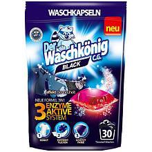 Капсулы для стирки  для черного и темного белья Der Waschkonig Black 30 шт  Германия