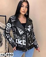 Женская стильная кожаная куртка косуха с принтом