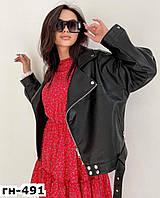 Женская стильная свободная кожаная куртка косуха