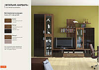 """Набор мебели в гостиную БАРБАРА - стенка 2,9м """"Сокме"""""""