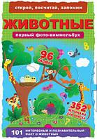 """Книга-картонка """"Первый фото-виммельбух. Животные. Открой, посчитай, запомни"""" (рус) F00019887, Crystal"""