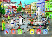 """Книга-картонка """"Супервиммельбух. Секретные окошки. Город"""" (рус) F00022111, Crystal Book,Виммельбухи для детей,"""