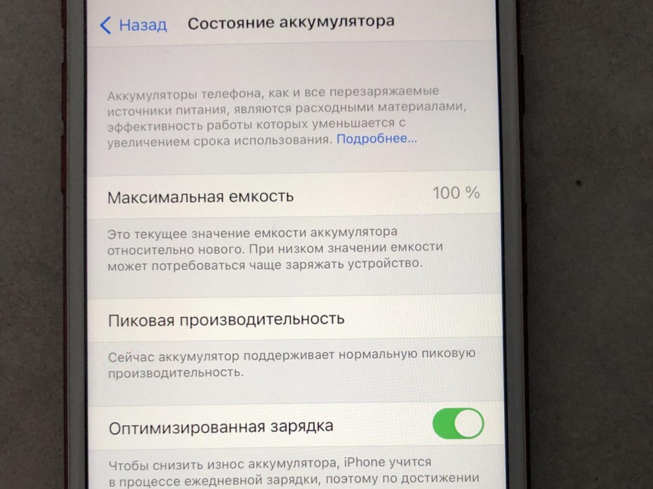 IPhone 7 Plus на 128 red красный