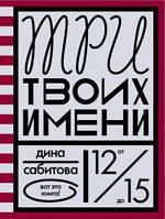 Книга для подростка Дина Сабитова: Три твоих имени