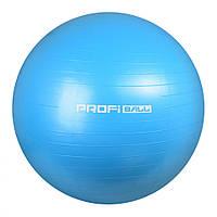 Мяч для фитнеса-65см M 0276 (Голубой),Шар для йоги, Мяч для фитнеса для беременных, Мяч для фитнеса маленький,