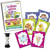 """Игра """"Пойми меня"""" MKZ0801,Игра детская настольная, Настольные игры для компании, Семейные настольные игры,"""