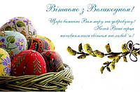 Cо светлым праздником Пасхи!