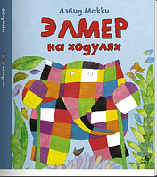 Детская книга Дэвид Макки: Элмер на ходулях