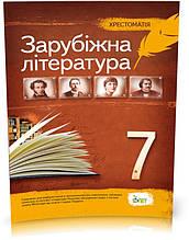 7 клас. Зарубіжна література. Хрестоматія ( Гарбуз В. М.), ПЕТ