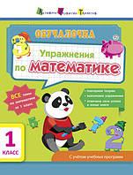 АРТ Обучалочка: Упражнения по математике. 1 класс (Р)