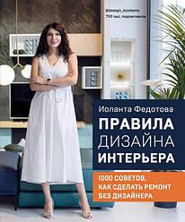 Книга Правила дизайну інтер'єру. 1000 порад як зробити ремонт без дизайнера. Автор - В. Федотова (Форс)