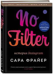 Книга No Filter. Історія Instagram. Автор - Сара Фриер (Форс)