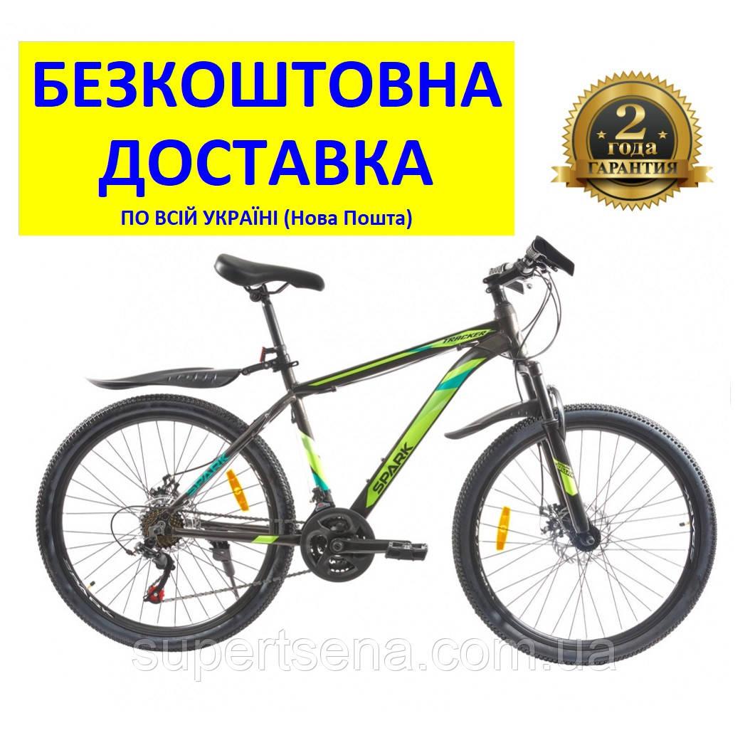 """Велосипед SPARK TRACKER 26"""" (колеса 26'', алюминиевая рама 18"""", цвет на выбор) +БЕСПЛАТНАЯ ДОСТАВКА!"""