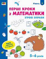 АРТ Ігрові вправи : Перші кроки з математики рівень 1 4-6 років