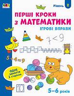 АРТ Ігрові вправи : Перші кроки з математики рівень 2 4-6 років