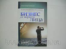 Кузнецов А. Бизнес от первого лица. Что я понял за 10 лет управления российскими компаниями (б/у).