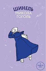 Книга Шинель. Ніс. Шкільна серія. Автор - Микола Гоголь (BookChef)