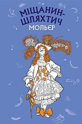 Книга Міщанин-шляхтич. Комедія-балет. Шкільна серія. Автор - Мольєр (BookChef)