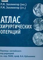 Золлингер Р.М. под ред. В.А. Кубышкина, Атлас хирургических операций. 8-е издание
