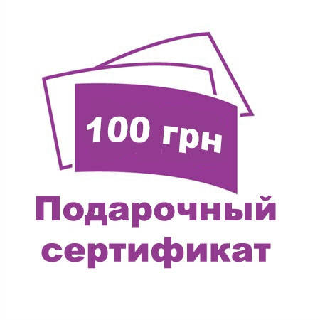 Подарочный сертификат на 100 грн., фото 2