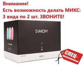 Набор мастурбаторов Svakom Hedy 6 шт, белые, НОВИНКА 2021г, ПРЕМИУМ США.