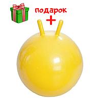 Мяч шар для фитнеса йоги фитбол гимнастический гладкий без пупырышков с ручками 45см Желтый