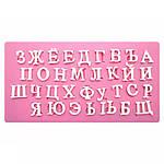 Форма силиконовая молд Алфавит русские буквы