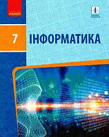 Підручник. Інформатика, 7 клас. Бондаренко О. О.