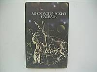 Ботвинник М.Н., Коган М.А. и др. Мифологический словарь. Книга для учителя.