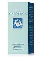 Фаберлик Клеточный крем для кожи вокруг глаз Garderica 0743