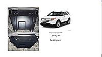 Защита двигателя форд  Ford Explorer EcoBoost 2012-V-3,5; 3,5і