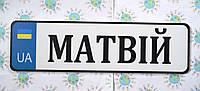 Номер на коляску Матвей