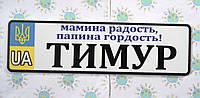 Номер на коляску Тимур