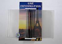 Стенд-книжка для кабинета Французского языка
