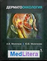 Молочков А. В. Дерматоонкология. Атлас