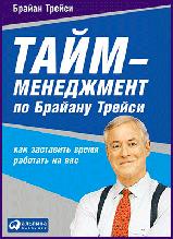 Брайан Трейсі Тайм менеджмент