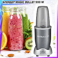 Блендер Nutribullet / Magic Bullet 900W - Пищевой экстрактор / Кухонный комбайн реплика