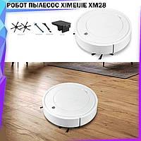 Робот пылесос XIMEIJIE XM28 с функцией сухой и влажной уборки дома мощный умный пылесос 28 см компактный