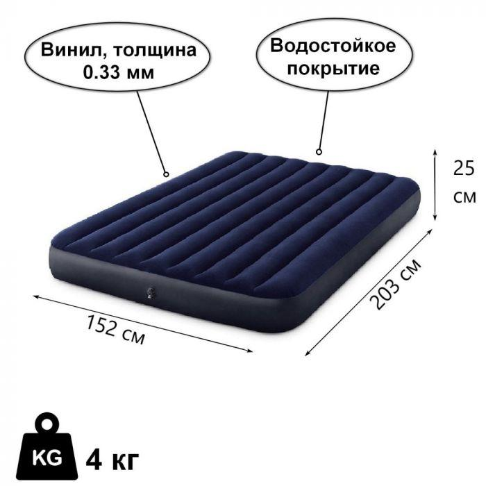 Надувной матрас Intex 64759 152х203х22 матрас надувной двуспальный надувной матрас для сна для плавания