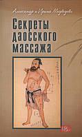 Секреты даосского массажа. Медведев А., Медведева И.