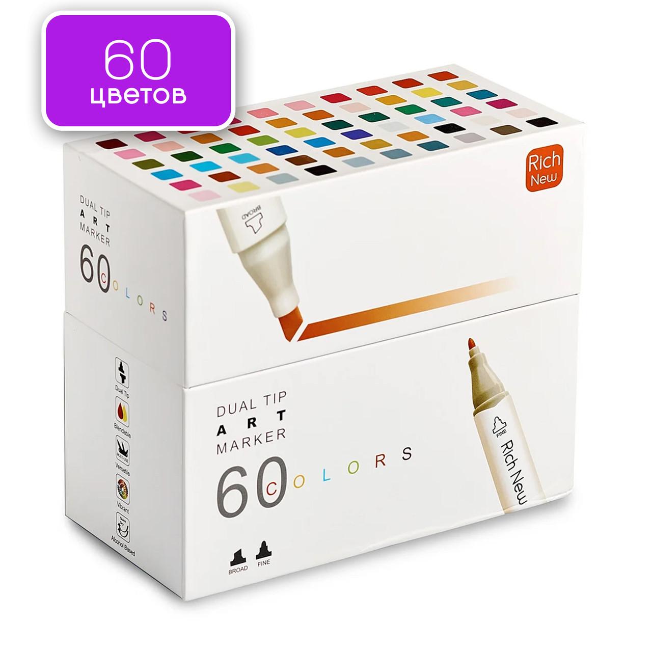 Набор двусторонних спиртовых маркеров 60 цветов Rich New, профессиональные фломастеры 60 штук для дизайнеров