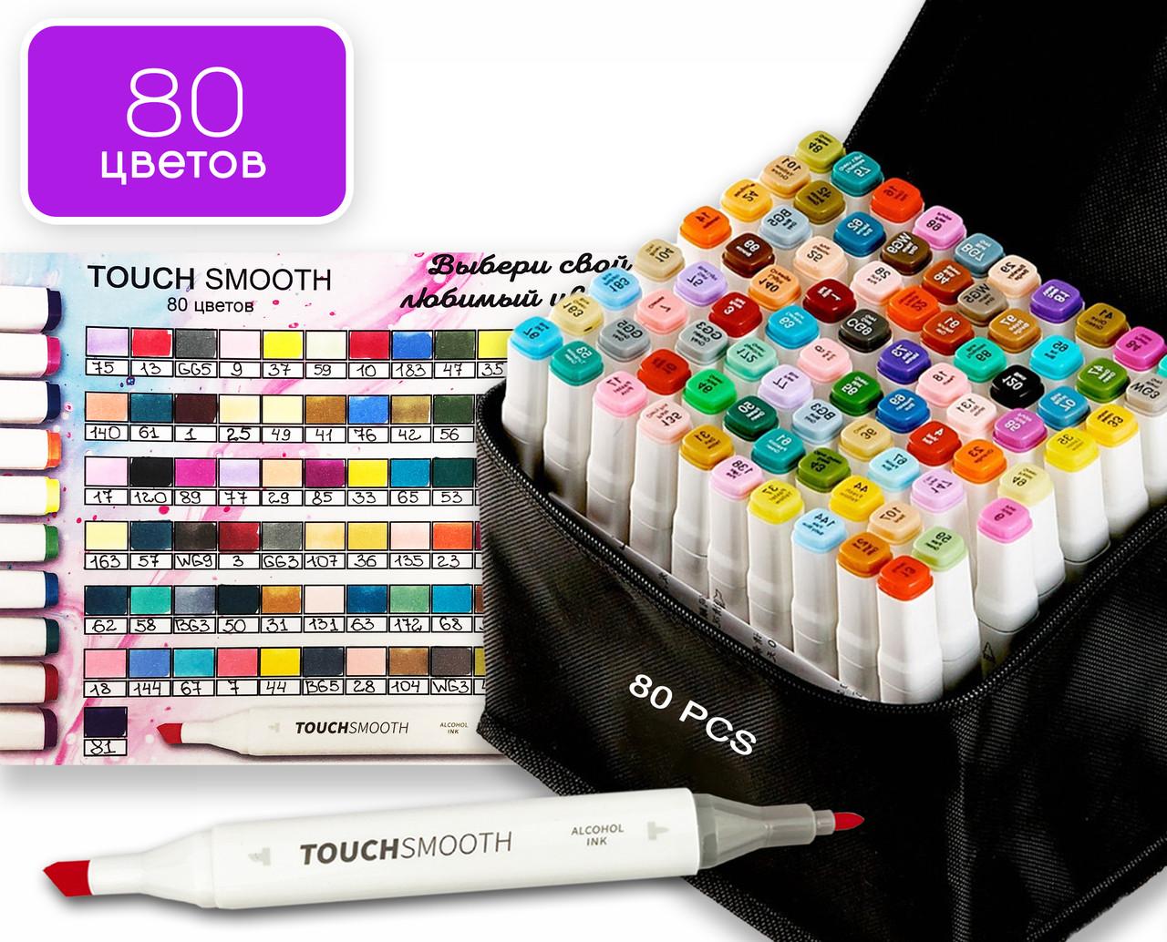 Набор профессиональных двухсторонних маркеров для скетчинга Touch Smooth 80 цветов, Художественные маркеры