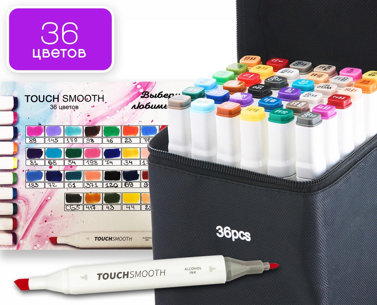 Набір двосторонніх маркерів 36 кольорів Touch Smooth Художні маркери для скетчинга для початківців