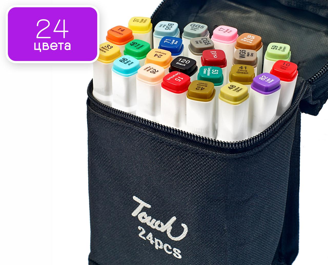 Набір скетч маркерів 24 шт Touch Sketch двосторонні для ескізів, Спеціальні олівці для малювання