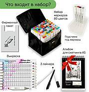 Профессиональные двухсторонние спиртовые маркеры для художников Touch Smooth 80 шт + Скетчбук 50 листов А4, фото 2